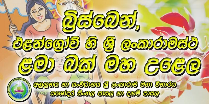 SLBM Awrudu festival